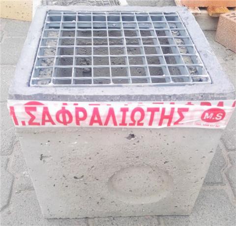 Φρεάτιο Με Σχάρα ΣΑΦΡΑΛΙΩΤΗΣ